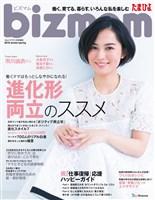 ひよこクラブ増刊bizmom 2018年1月号増刊 bizmom冬春号