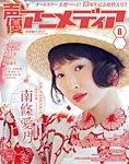 声優アニメディア 2017年8月号