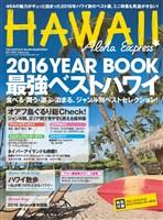 AlohaExpress(アロハエクスプレス) (VOL.132)