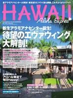 AlohaExpress(アロハエクスプレス) (VOL.133)