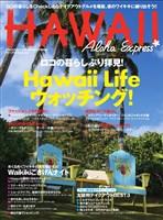 AlohaExpress(アロハエクスプレス) (VOL.134)