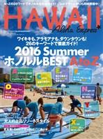 AlohaExpress(アロハエクスプレス) (VOL.135)