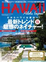 AlohaExpress(アロハエクスプレス) No.141