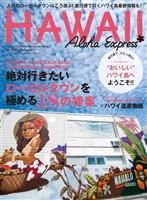 AlohaExpress(アロハエクスプレス) No.144