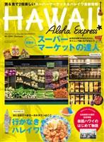 AlohaExpress(アロハエクスプレス) No.146