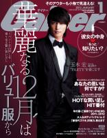 Gainer [Lite] 2012 January