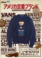 別冊2nd アメリカ定番ブランド