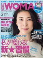 日経ウーマン 2013年2月号