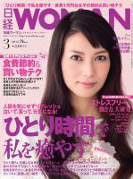 日経ウーマン 2013年3月号