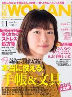 日経ウーマン 2013年11月号