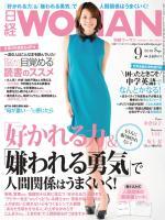 日経ウーマン 2014年9月号