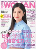 日経ウーマン 2014年10月号