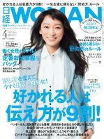 日経ウーマン 2015年5月号増刊