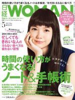 日経ウーマン 2015年5月号