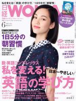 日経ウーマン 2015年6月号
