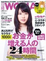 日経ウーマン 2016年3月号
