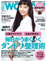 日経ウーマン 2016年6月号