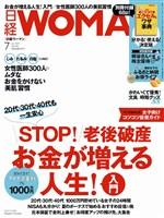 日経ウーマン 2016年7月号