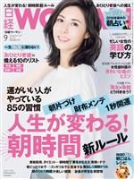 日経ウーマン 2016年9月号