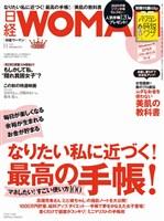 日経ウーマン 2016年11月号