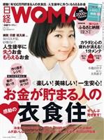 日経ウーマン 2016年12月号