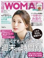 日経ウーマン 2017年8月号