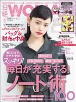 日経ウーマン 2018年6月号
