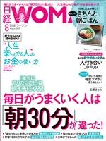 日経ウーマン 2018年8月号
