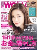 『日経ウーマン』の電子書籍