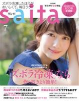 saita(サイタ) 2017年7月号