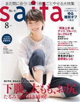 saita(サイタ) 2017年8月号