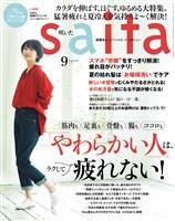 saita(サイタ) 2017年9月号
