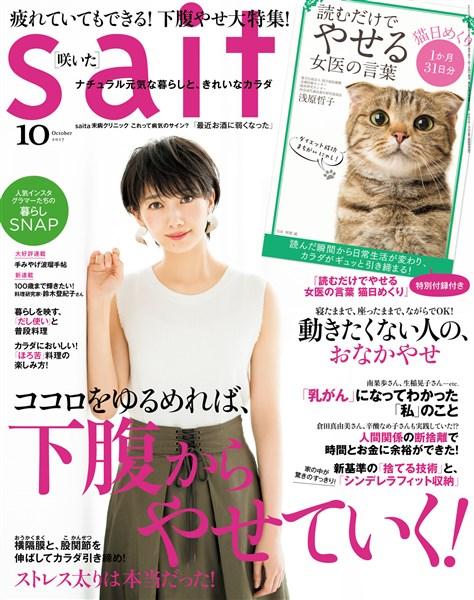 saita(サイタ) 2017年10月号