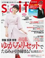 saita(サイタ) 2018年1月号