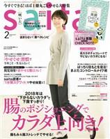 saita(サイタ) 2018年2月号