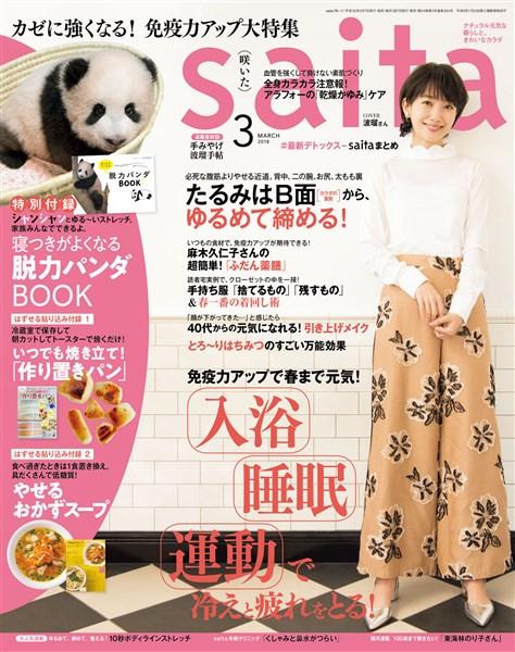 saita(サイタ) 2018年3月号