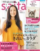 saita(サイタ) 2018年4月号