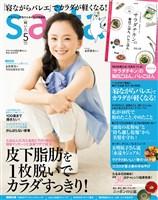 saita(サイタ) 2018年5月号
