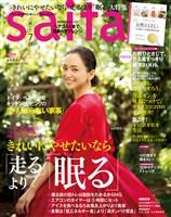 saita(サイタ) 2018年7月号