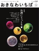 おきなわいちば Vol.32