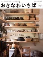 おきなわいちば Vol.49