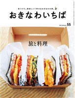 おきなわいちば Vol.55