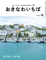 おきなわいちば Vol.58