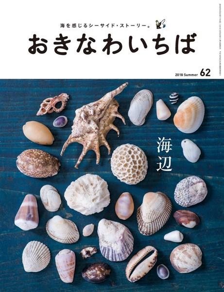 おきなわいちば Vol.62