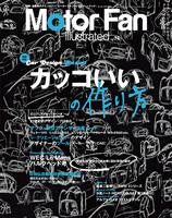 Motor Fan illustrated VOL.74