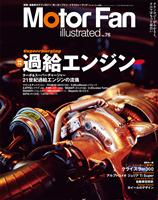 Motor Fan illustrated VOL.76