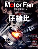 Motor Fan illustrated VOL.77