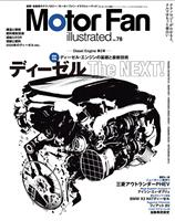 Motor Fan illustrated VOL.78