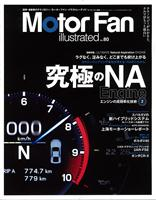 Motor Fan illustrated VOL.80