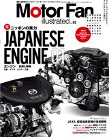 Motor Fan illustrated VOL.82